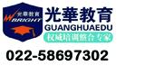 天津光华教育