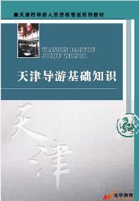 天津导游基础知识