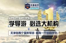 2016全国导游资格证考试大纲-光华教育
