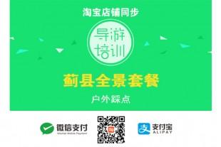 宝贝14【导游培训户外踩点2】蓟县全景套餐