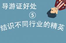 导游证的好处(5):可以结识不同行业的精英
