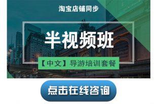 宝贝20【导游培训课程套餐SP1】半视频班(中文)