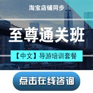 宝贝18【导游培训课程套餐T1】至尊通关班(中文)