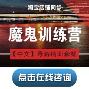 宝贝24【导游培训课程套餐M1】魔鬼训练营班(中文)