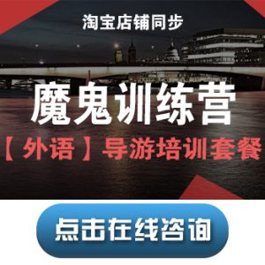 宝贝25【导游培训课程套餐M2】魔鬼训练营班(英语)