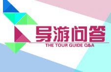 天津导游考试为什么比北京的要简单?