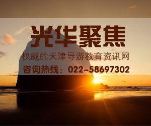2017年导游资格证考试之中国五大名玉