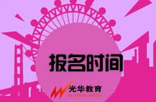 【光华资讯】导游资格证考试网上报名时间
