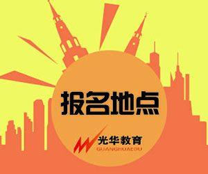 【光华资讯】导游资格证考试现场资格审核地点