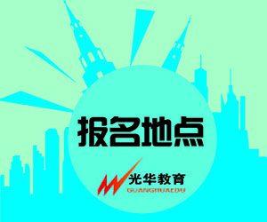 【光华资讯】导游资格证考试培训地点