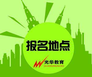 【光华资讯】导游资格证考试缴费地点