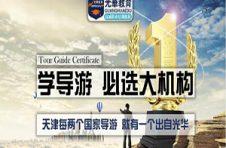 2019导游证考试报名要求