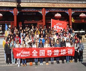天津初级导游证考试丨考试流程丨报考条件