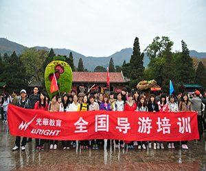 广东省的导游证培训机构