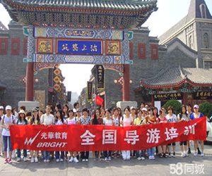 广东省2017导游证考试培训