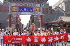天津导游培训课时丨导游证丨课程内容