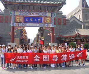 天津地接导游从业标准