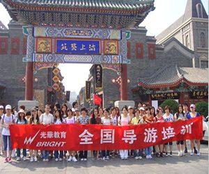 2020天津导游证报名时间—天津导游证报名入口