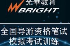 天津导游证培训学校