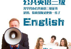 公共英语三级