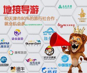 在天津从事地接导游需要导游证么?