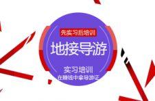 2019天津导游证考试报名
