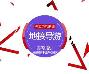 天津有招聘地接导游的旅行社么?
