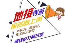 天津考导游证怎么报名