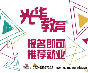 天津导游证怎么考需要什么条件