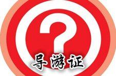 天津2019年报考导游证的时间