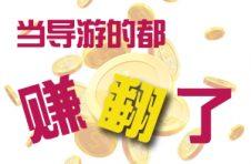 2019天津导游资格考试