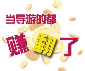 2019导游证考试辅导班