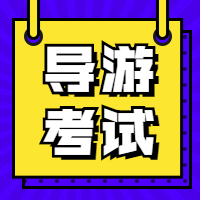 导游资格证书难考吗?导游证报考官网|天津导游证好考吗?