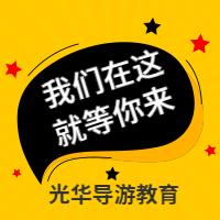 天津导游证怎么考