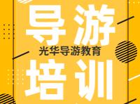 导游培训报名|导游考试培训|导游考试报名|天津导游考试报名