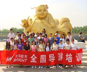 天津导游证培训机构钻石班带你轻松考证