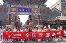 天津导游培训班|导游考试考前培训班|零基础导游培训班