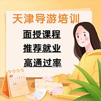 导游考试培训|天津导游培训|导游培训学校哪家好|