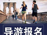 考导游证要求是什么?天津导游证报考条件有哪些?
