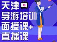 考导游证有什么方法?天津导游证报考条件高吗