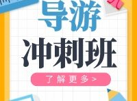 报考导游证条件 导游证报名时间 天津怎么考导游证