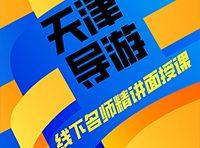 天津导游培训 导游培训费用 导游培训学校 导游培训地点