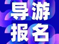 导游考试培训学校|导游考试时间|天津导游培训报名|