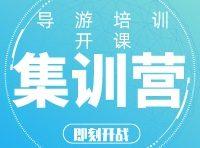 天津导游培训中心|2020天津导游培训地址|天津导游培训学校