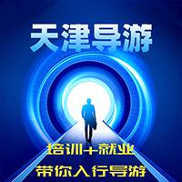 天津导游考试时间|导游考试报名条件|天津导游报考