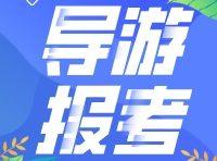 导游培训学校|天津导游培训学校|导游考试培训班