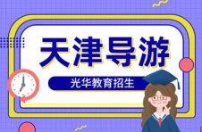 真实案例告诉你天津导游证好考吗