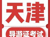 天津导游证怎么考 旅游团有哪些类型